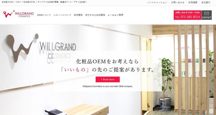 ウィル・グラン化粧品株式会社