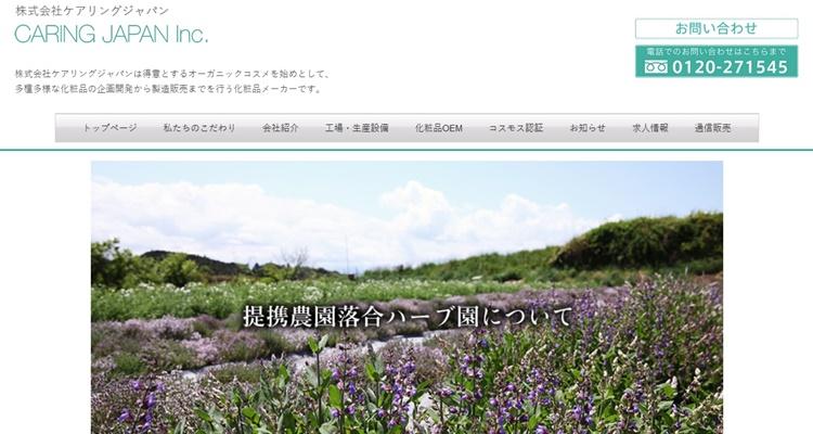 株式会社ケアリングジャパン