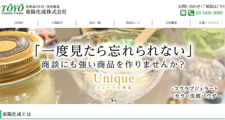 東陽化成株式会社
