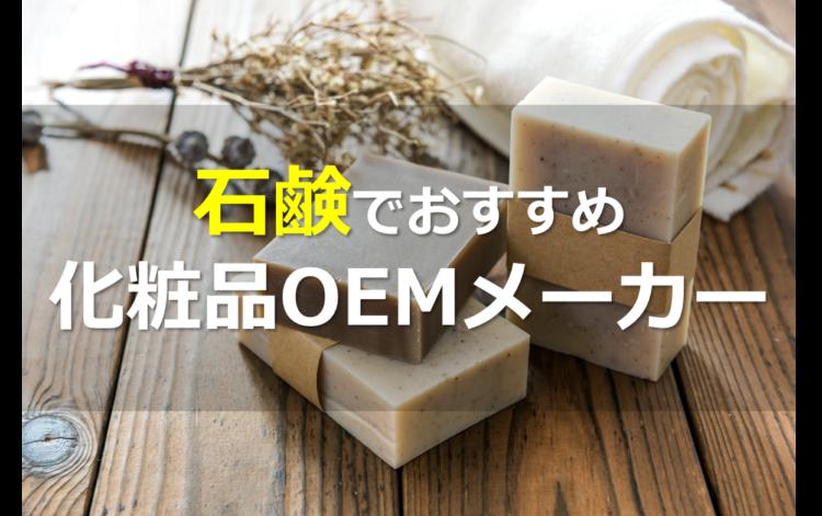 石鹸OEMメーカー5選!小ロット・コールドプロセスなど、特徴別に比較紹介