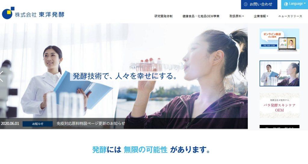 株式会社東洋発酵