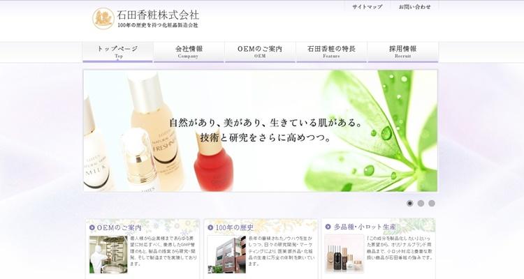 石田香粧株式会社