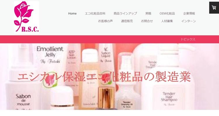 株式会社ローザ特殊化粧料
