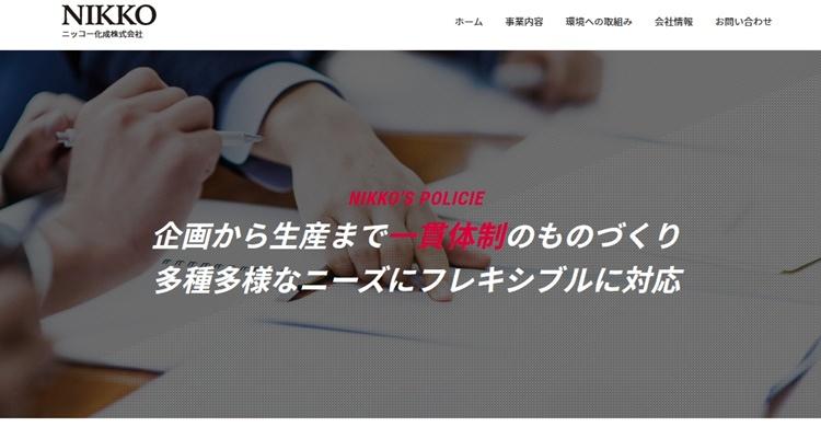 ニッコー化成株式会社