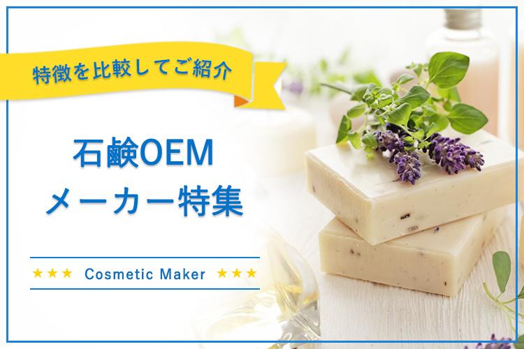 石鹸OEMメーカー7選!小ロット・コールドプロセスなど、特徴別に比較紹介