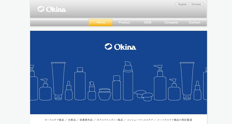 株式会社オキナ