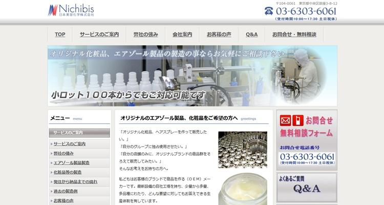 日本美容化学株式会社