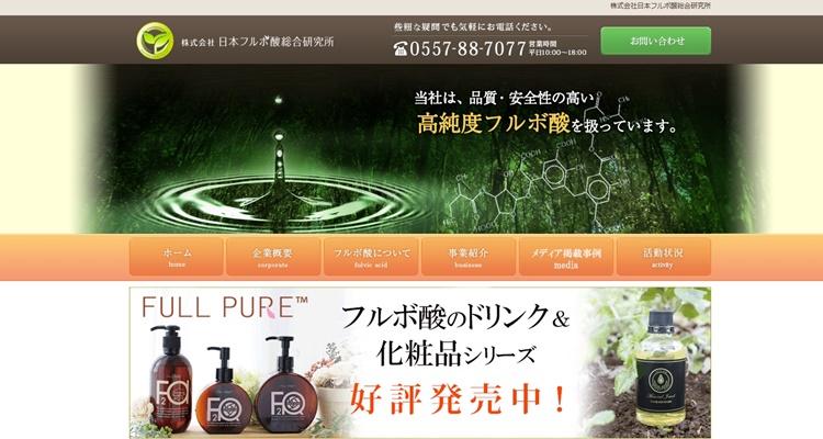 株式会社日本フルボ酸総合研究所