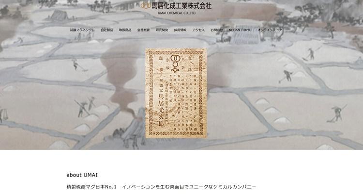 馬居化成工業株式会社