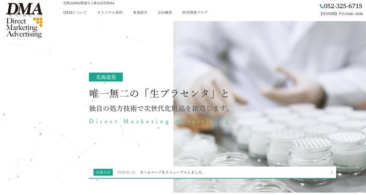 株式会社DMA
