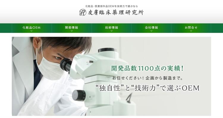 皮膚臨床薬理研究所株式会社