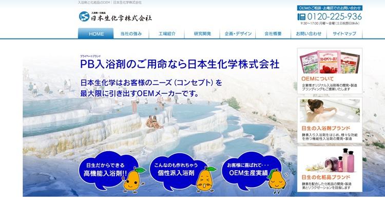 日本生化学株式会社