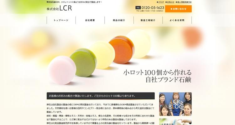 株式会社LCR