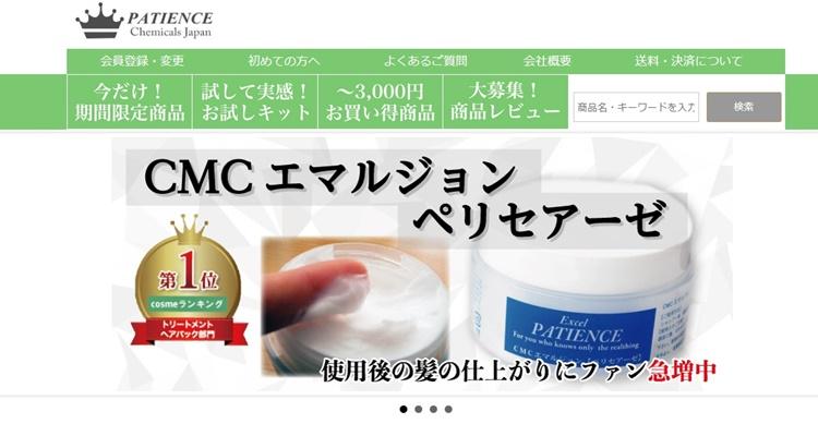 株式会社パティエンスケミカルズジャパン