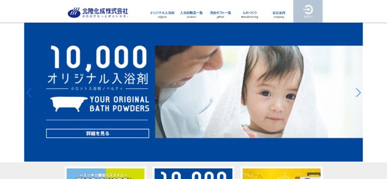 北陸化成株式会社