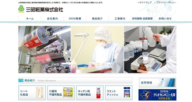 三昭紙業株式会社