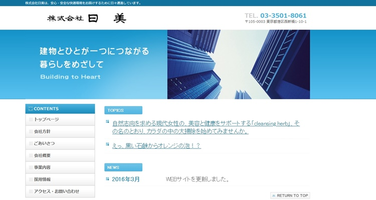 株式会社日美