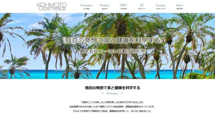 株式会社コーモト化粧品研究所