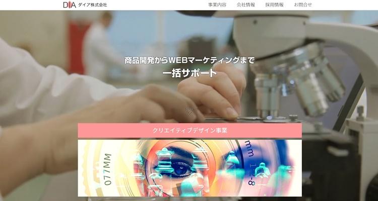 DIA株式会社(ダイア株式会社)