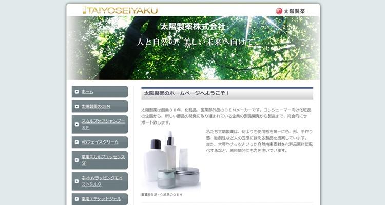 太陽製薬株式会社