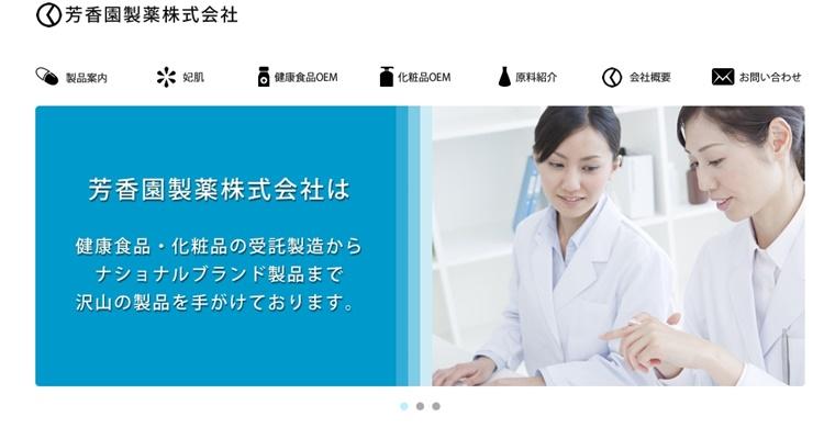 芳香園製薬株式会社