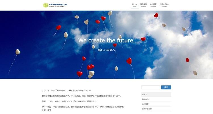 トップスタージャパン株式会社