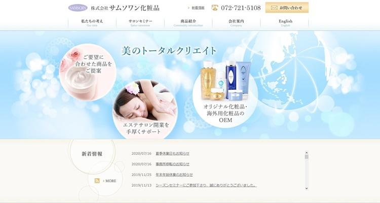 株式会社サムソワン化粧品