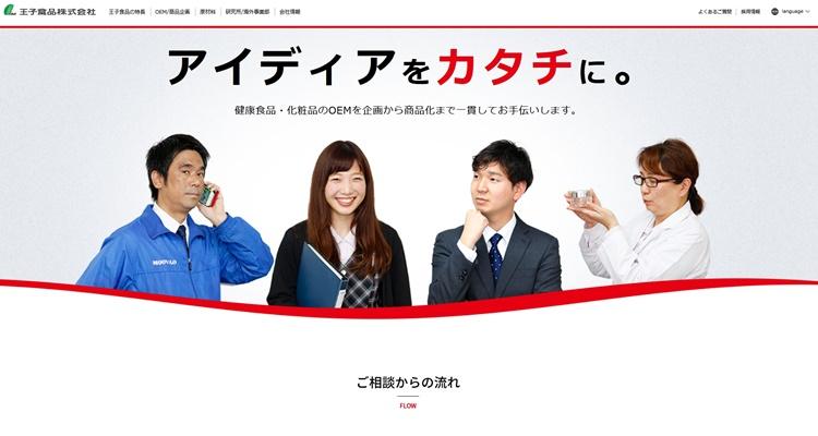 王子食品株式会社
