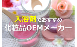 入浴剤OEMメーカー