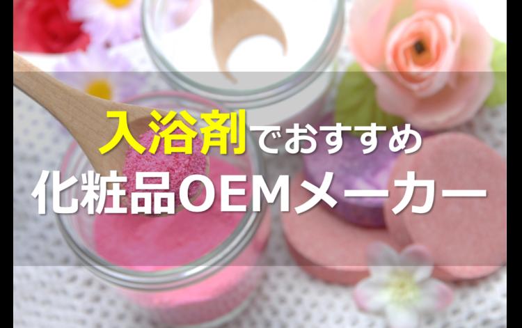 入浴剤OEMメーカー5選!小ロットなど、特徴別に比較紹介