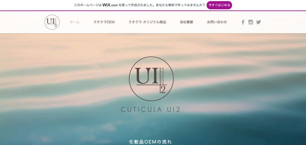 株式会社CUTICULA UI2