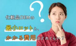 化粧品OEMの最小ロットと、かかる費用はどれくらい?