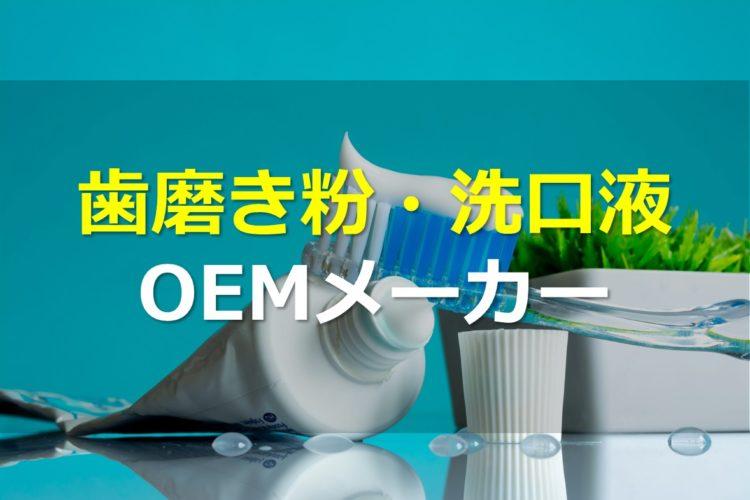 歯磨き粉・洗口液OEMメーカー5選!薬用・歯科医院向けなど特徴別に比較紹介