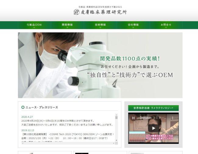 皮膚臨床化学研究所