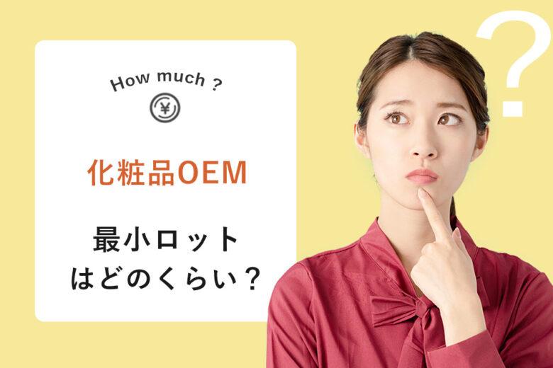 化粧品OEMの最小ロットはどれくらい?