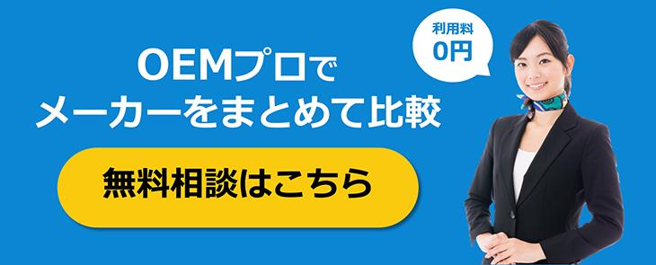 OEMプロ無料相談2_バナー720_360