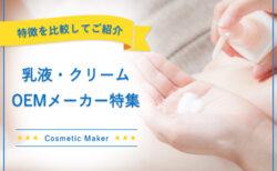 乳液・クリームOEMメーカー