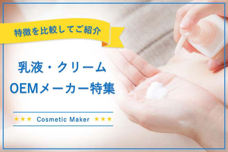 乳液・クリームOEMメーカー5選!小ロットなど特徴別に比較紹介