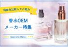 香水OEMメーカー