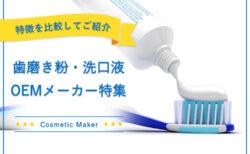 歯磨き粉・洗口液OEMメーカー