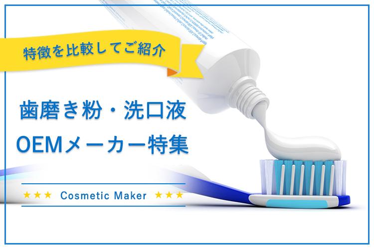歯磨き粉・洗口液OEMメーカー6選!薬用・歯科医院向けなど特徴別に比較紹介