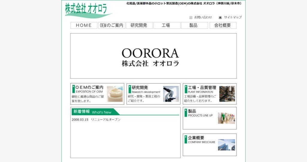 株式会社オオロラ