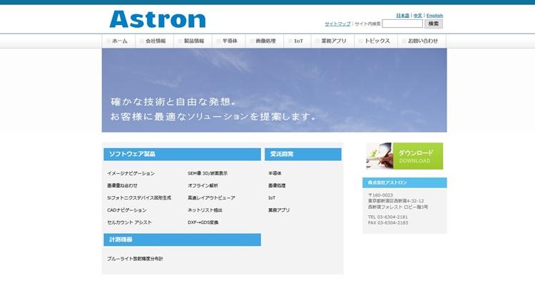 株式会社アストロン