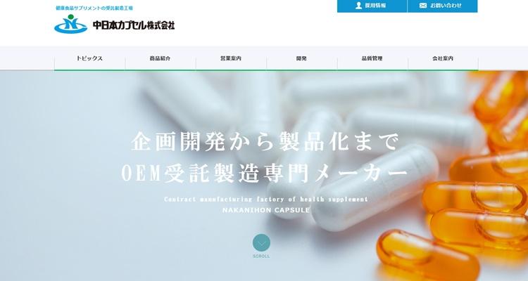 中日本カプセル株式会社