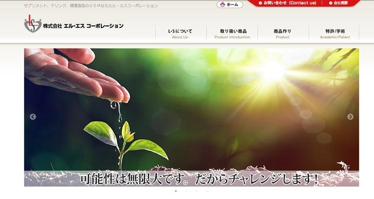 株式会社エル・エスコーポレーション
