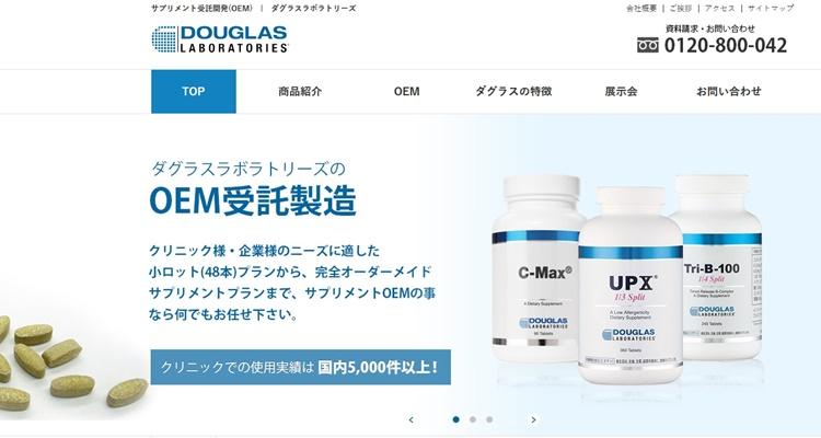 日本ダグラスラボラトリーズ株式会社