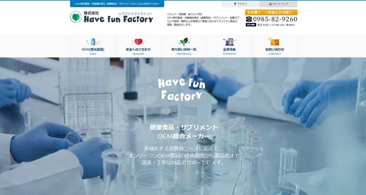 株式会社Have fun Factory