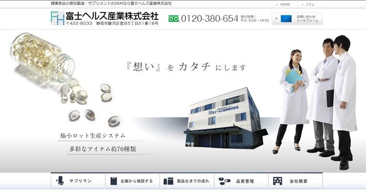 富士ヘルス産業株式会社
