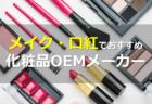 化粧水・美容液OEMメーカー5選!オーガニック化粧水など、特徴別に比較紹介