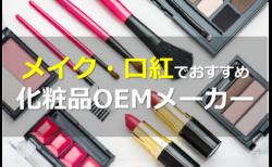 メイクアップ・リップ(口紅)のOEMメーカー5選!小ロットなど、特徴別に比較紹介